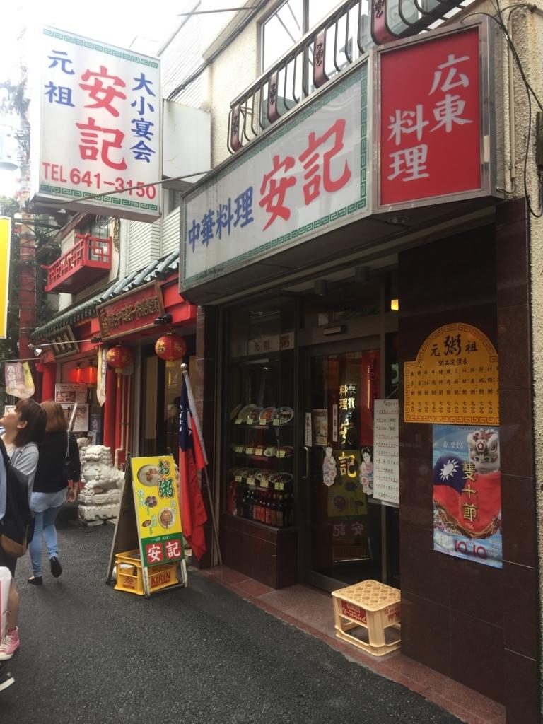f:id:hynm_chinatown-rix:20171109122246j:plain