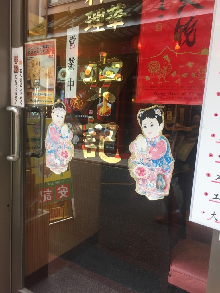 f:id:hynm_chinatown-rix:20171109122249j:plain