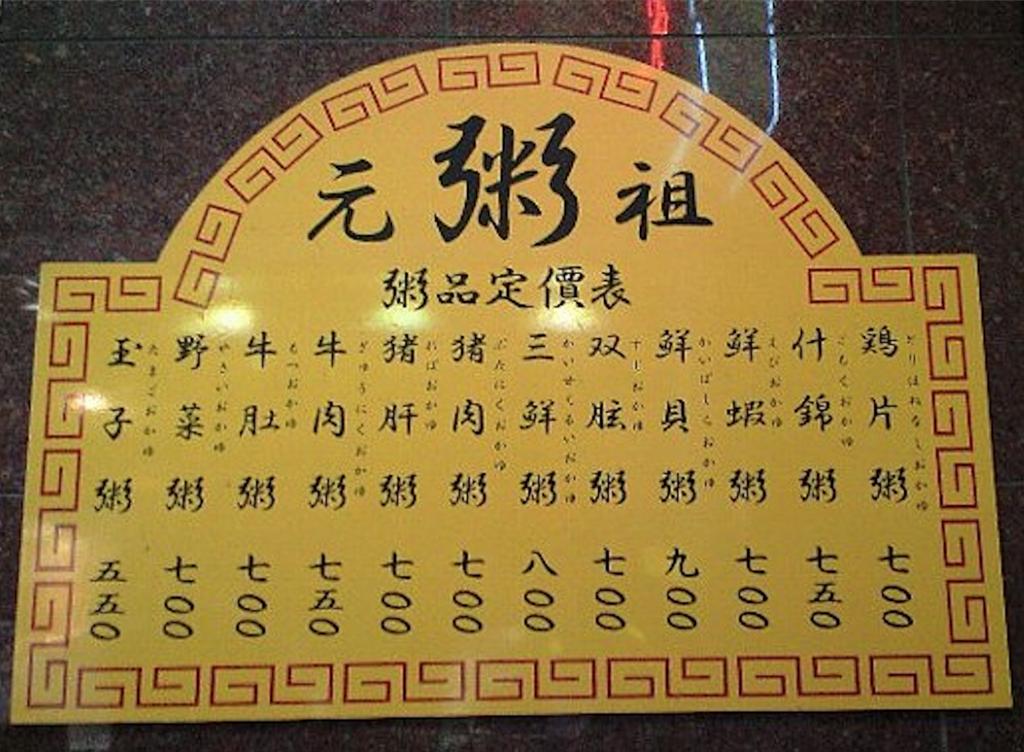 f:id:hynm_chinatown-rix:20171109125343p:plain