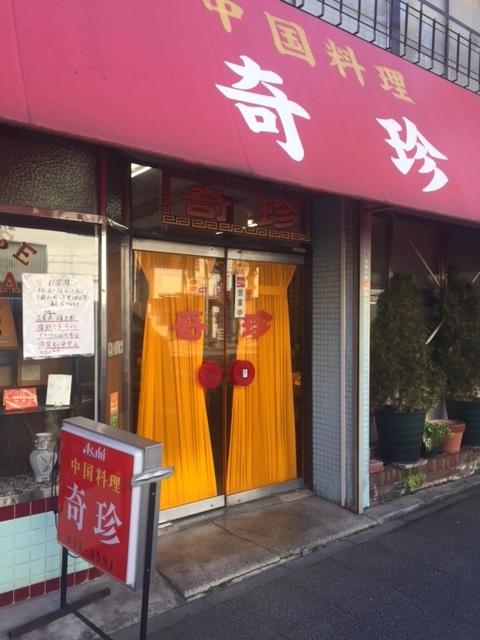 f:id:hynm_chinatown-rix:20180103191834j:plain