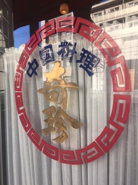 f:id:hynm_chinatown-rix:20180103191842j:plain