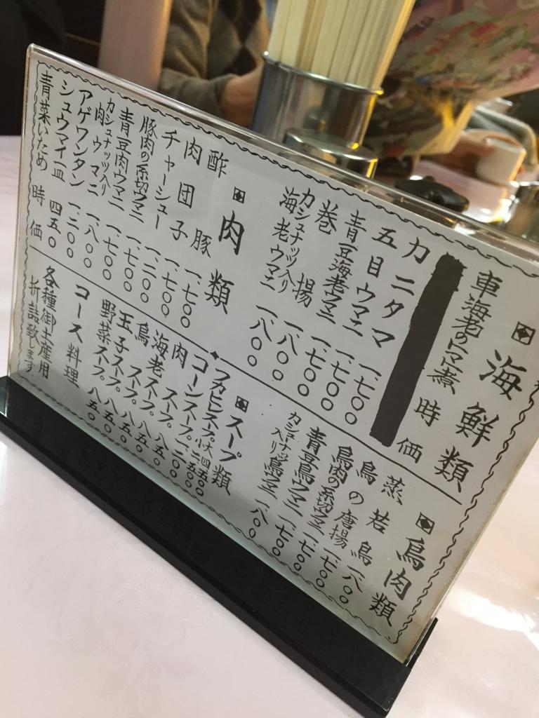 f:id:hynm_chinatown-rix:20180103191858j:plain