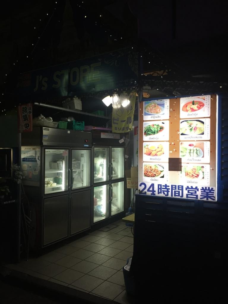 f:id:hynm_chinatown-rix:20180321122632j:plain