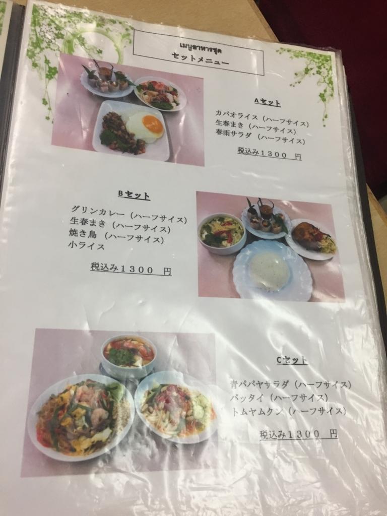 f:id:hynm_chinatown-rix:20180321122656j:plain