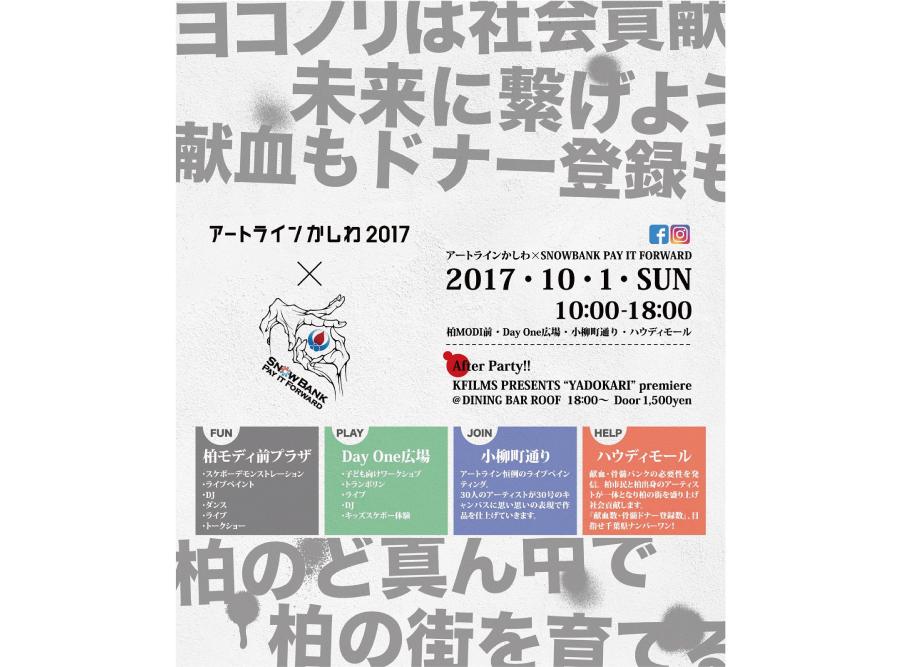 f:id:hynm_daisuke_endo:20170926011552j:plain