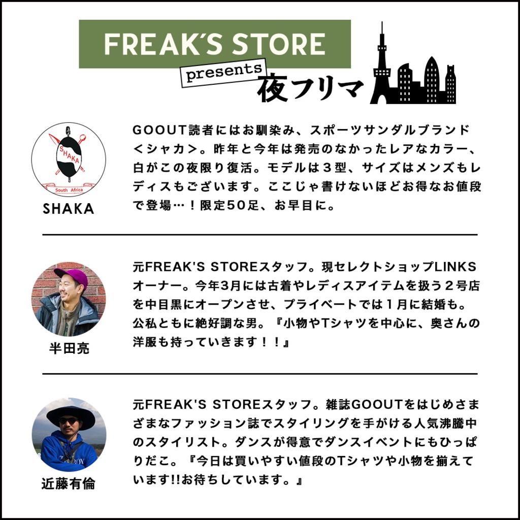 f:id:hynm_daisuke_endo:20180508100106j:plain