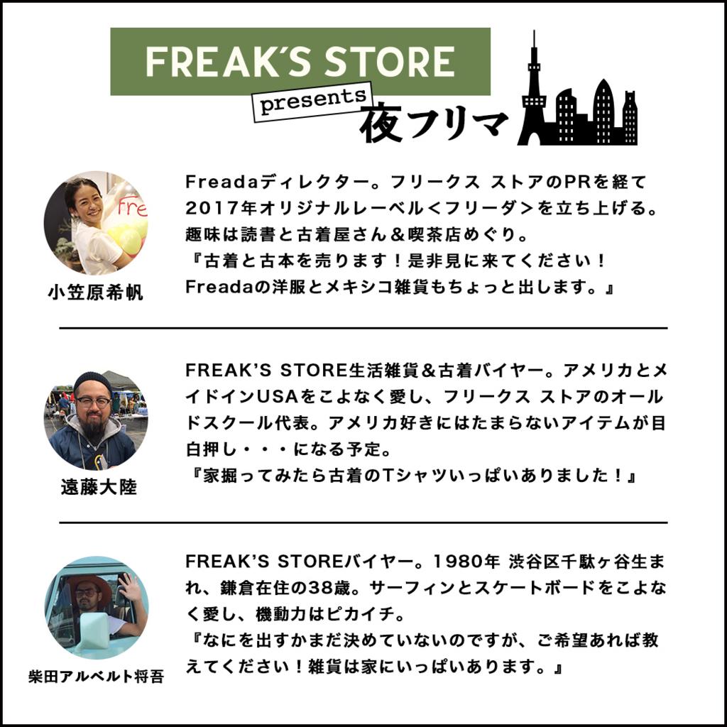 f:id:hynm_daisuke_endo:20180508100133j:plain