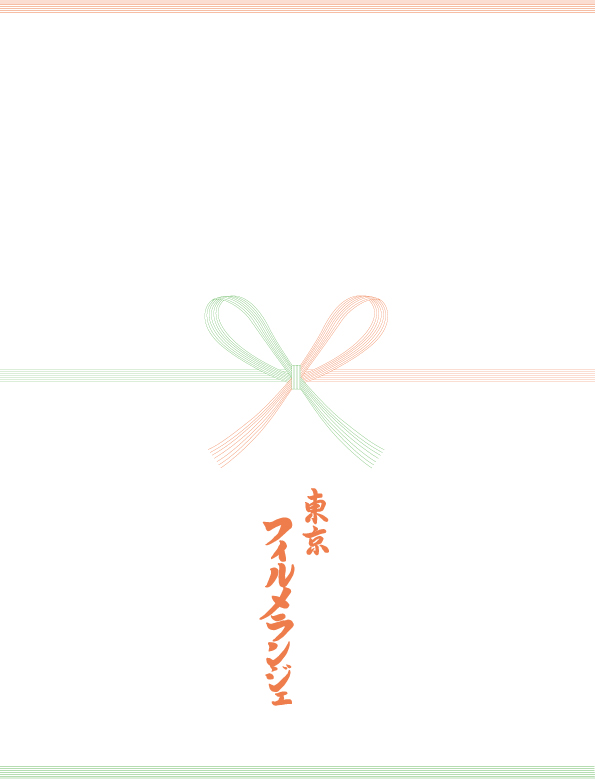 f:id:hynm_filmelange_sekiguchi:20170228102810j:plain