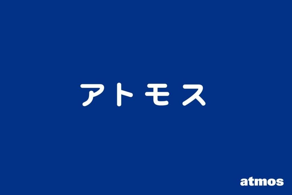 f:id:hynm_ko-ji:20180608103854j:plain