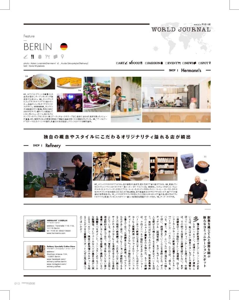f:id:hynm_miyazawa_kana:20171104073429j:plain