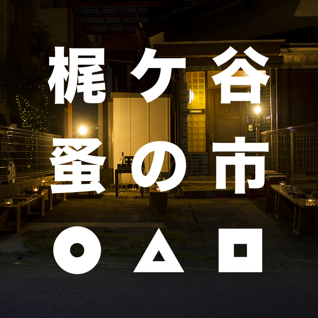 f:id:hynm_nakajima_daisuke:20180512184704j:plain