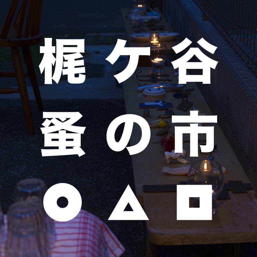 f:id:hynm_nakajima_daisuke:20180608184134j:plain