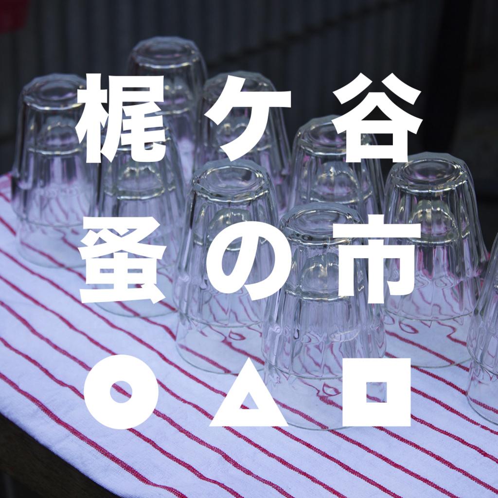 f:id:hynm_nakajima_daisuke:20180616131920j:plain