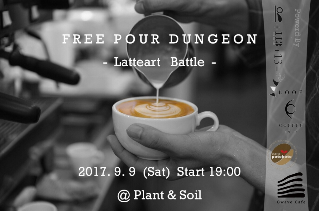 f:id:hynm_plant_soil:20170907211631j:plain