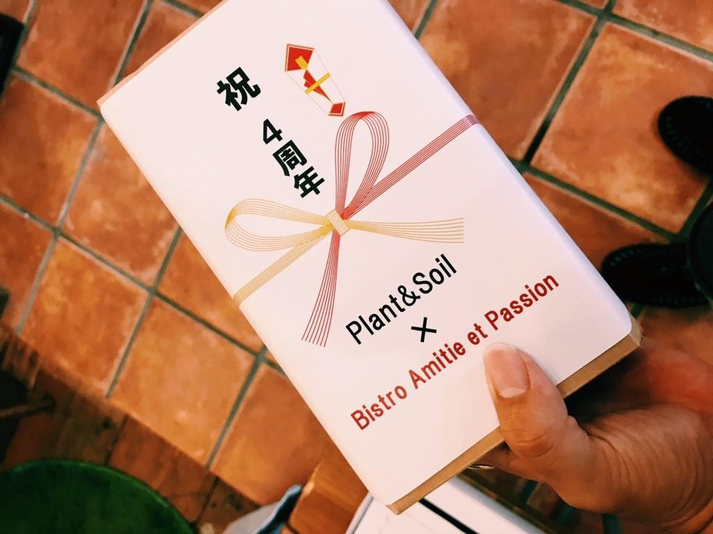 f:id:hynm_plant_soil:20180724195408j:plain
