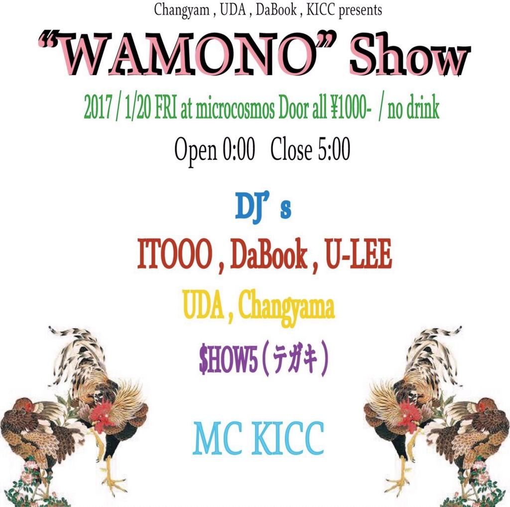 f:id:hynm_show5:20170110110722j:plain