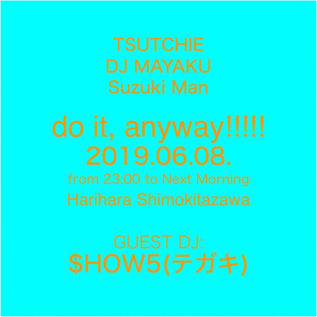 f:id:hynm_show5:20190605163931j:plain