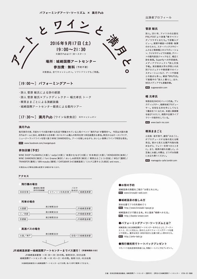 f:id:hynm_sugawara:20160915194340j:plain