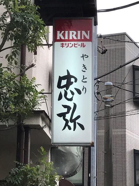 f:id:hynm_takei_ryo:20170218142030j:plain