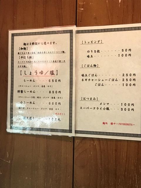 f:id:hynm_takei_ryo:20171030140436j:plain