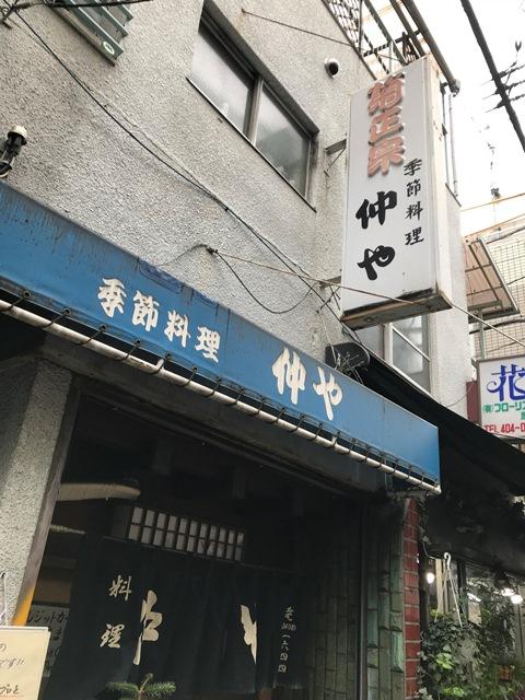 f:id:hynm_takei_ryo:20171108130615j:plain