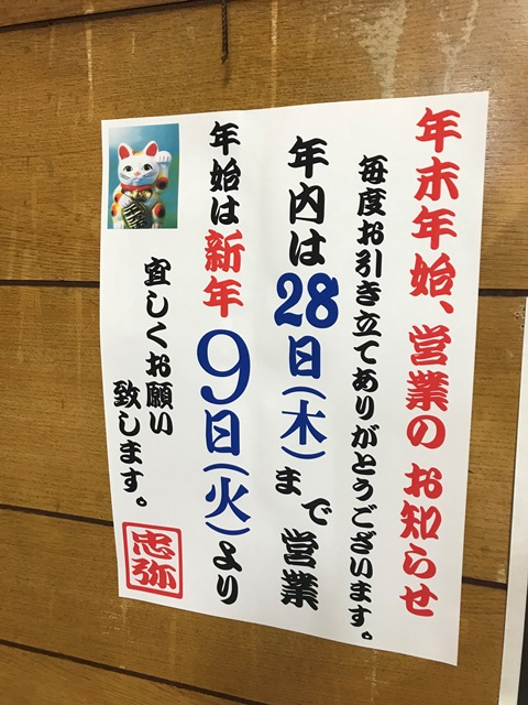 f:id:hynm_takei_ryo:20171216160025j:plain