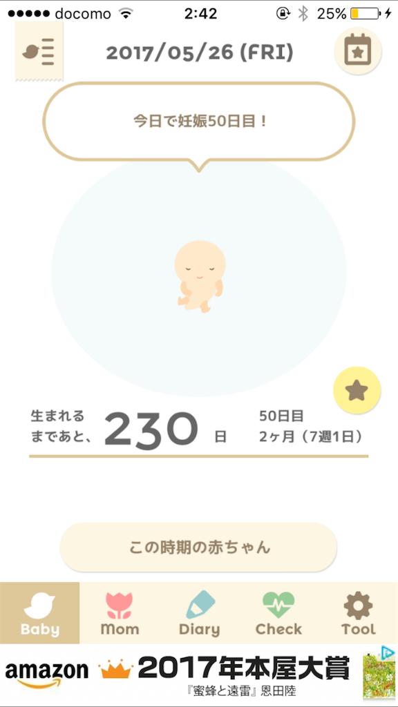 f:id:hyodohuhu:20170528181240p:image