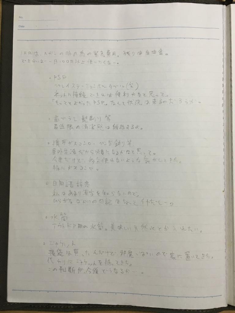 f:id:hyogokurumi:20160502024014j:plain:w100