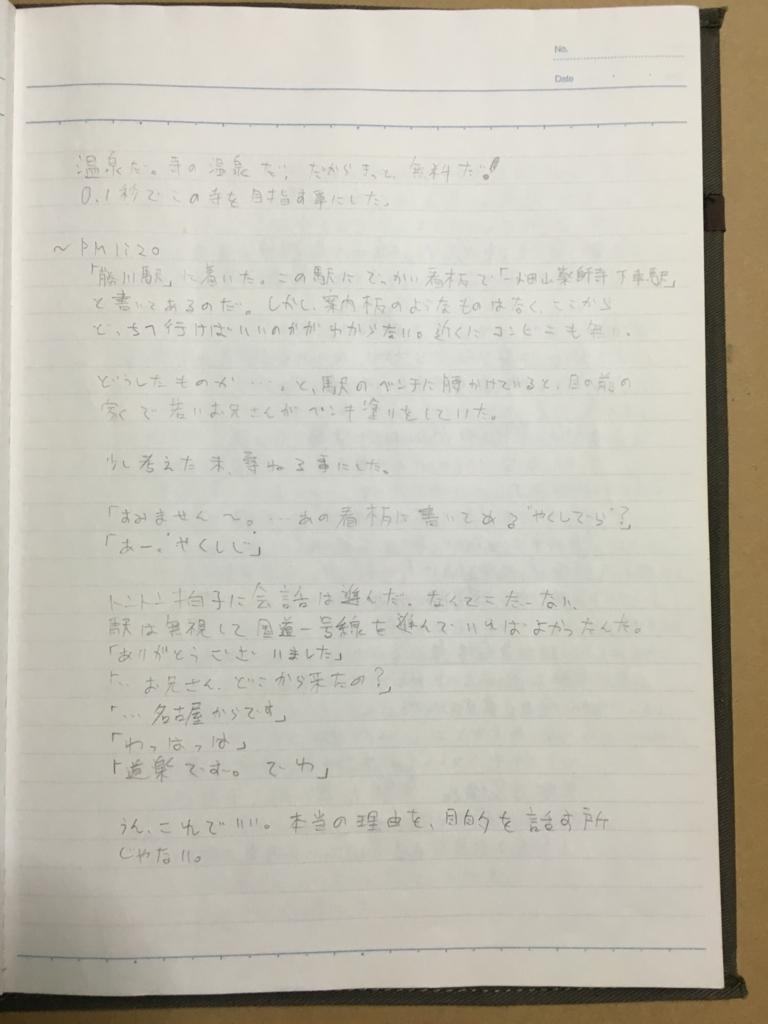 f:id:hyogokurumi:20160503211212j:plain:w100