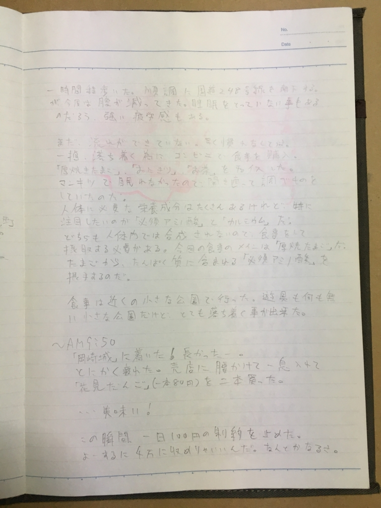 f:id:hyogokurumi:20160503211329j:plain:w100