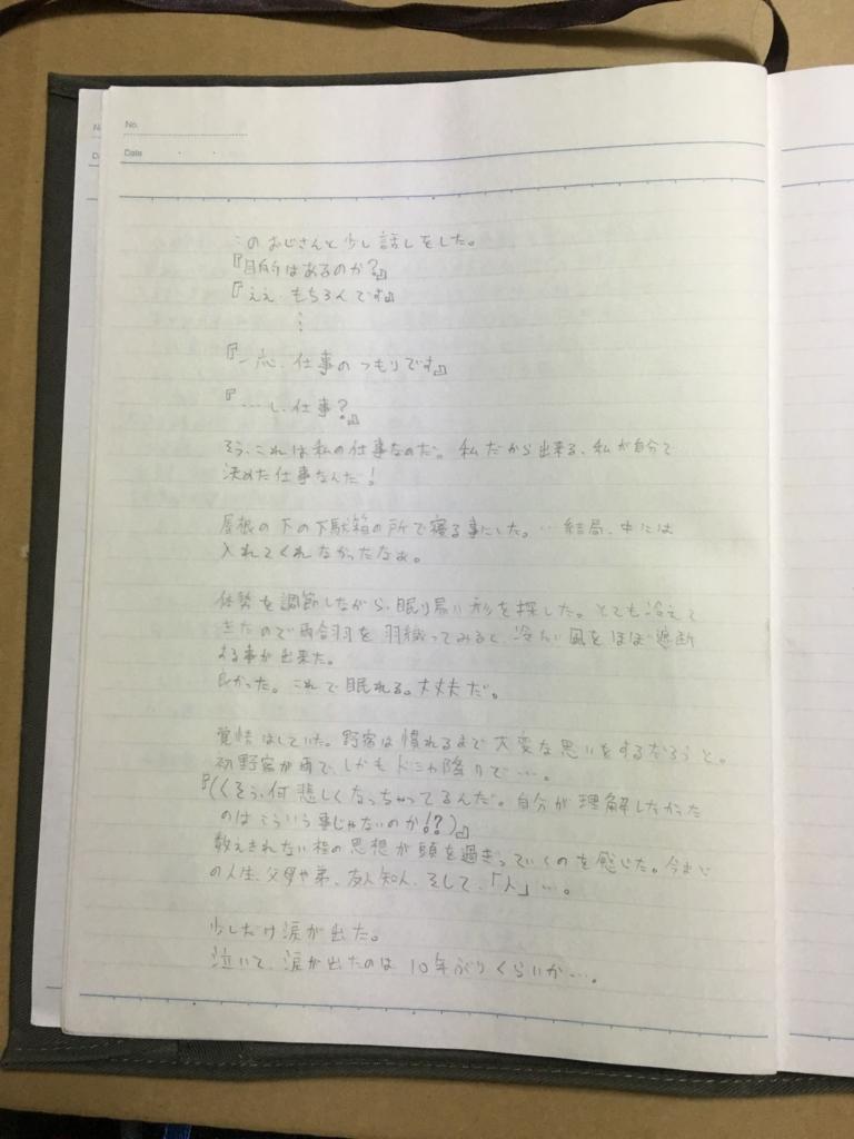 f:id:hyogokurumi:20160505224257j:plain:w100