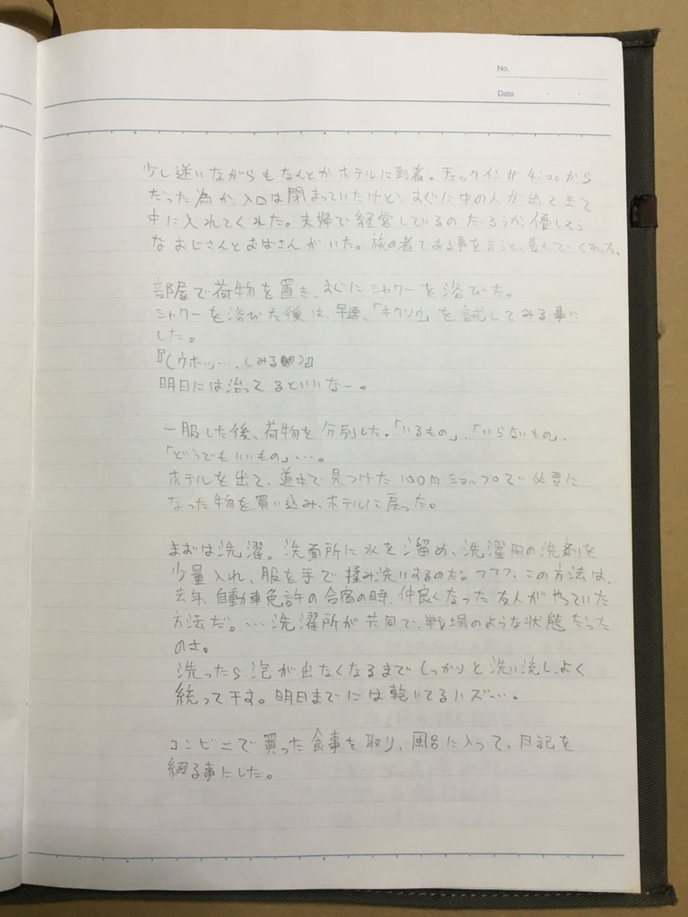 f:id:hyogokurumi:20160505224357j:plain:w100