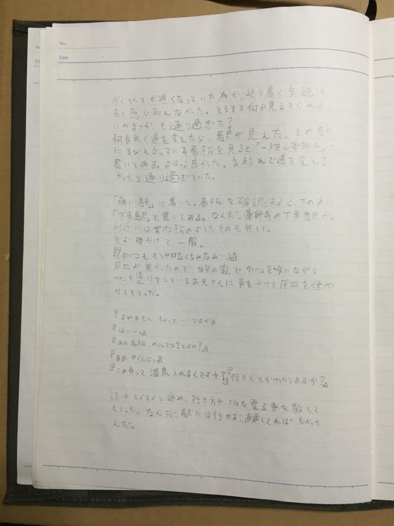 f:id:hyogokurumi:20160505224520j:plain:w100