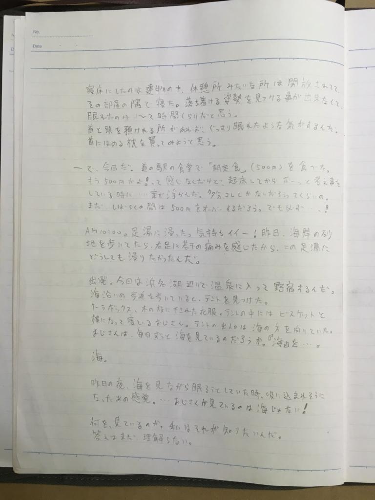 f:id:hyogokurumi:20160515140325j:plain:w100