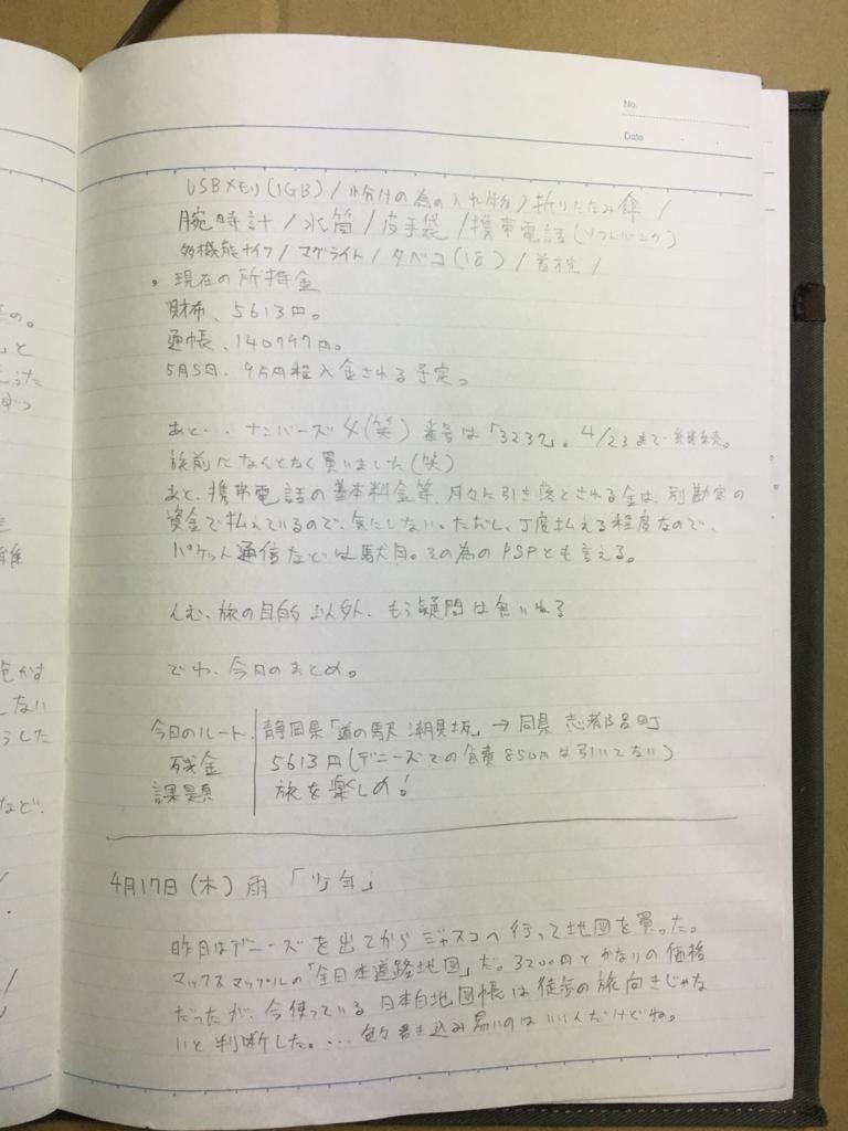 f:id:hyogokurumi:20160519214649j:plain:w100