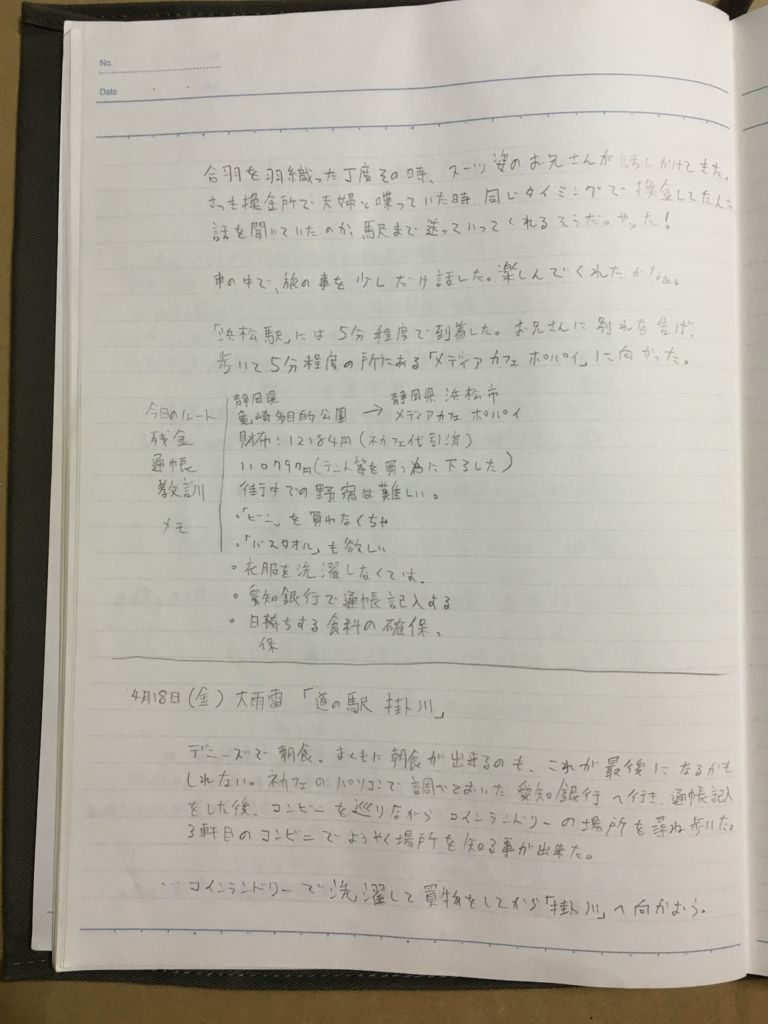 f:id:hyogokurumi:20160524210519j:plain:w100