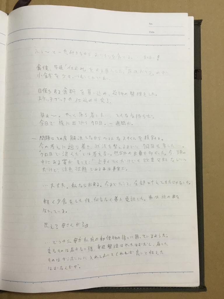 f:id:hyogokurumi:20160524210620j:plain:w100