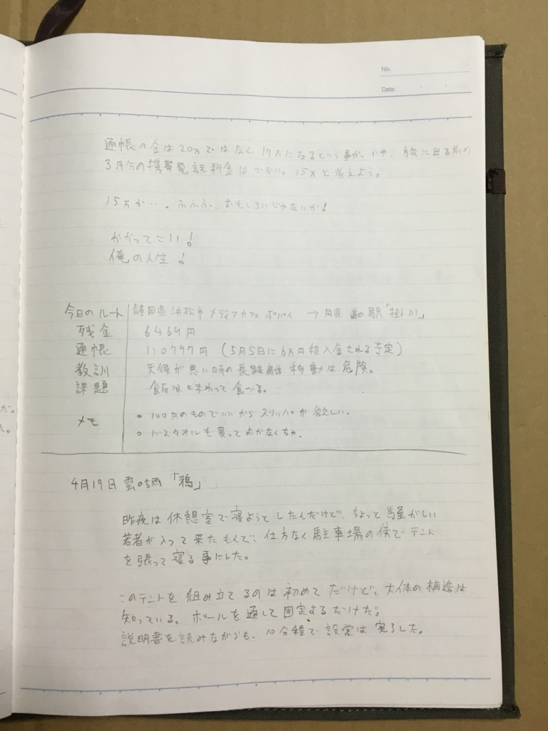 f:id:hyogokurumi:20160524210701j:plain:w100
