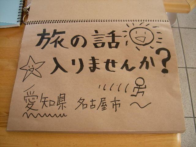 f:id:hyogokurumi:20160526213538j:plain:w100