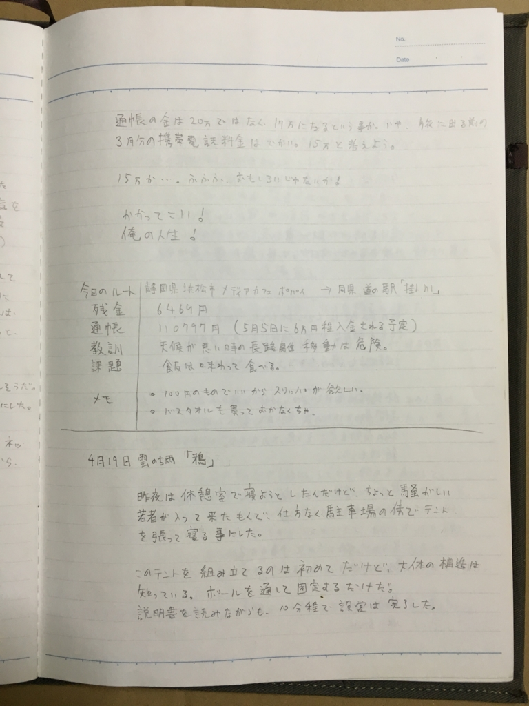 f:id:hyogokurumi:20160526213911j:plain:w100