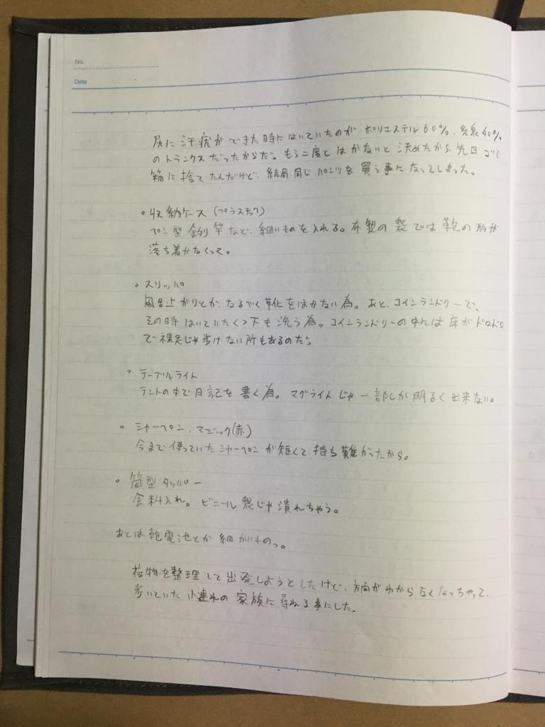 f:id:hyogokurumi:20160609095357j:plain:w100