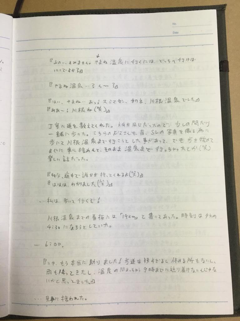 f:id:hyogokurumi:20160609095417j:plain:w100