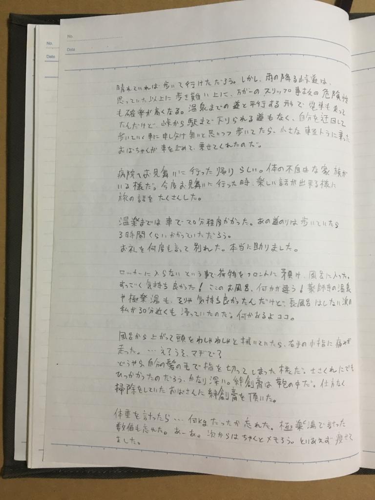 f:id:hyogokurumi:20160609095437j:plain:w100