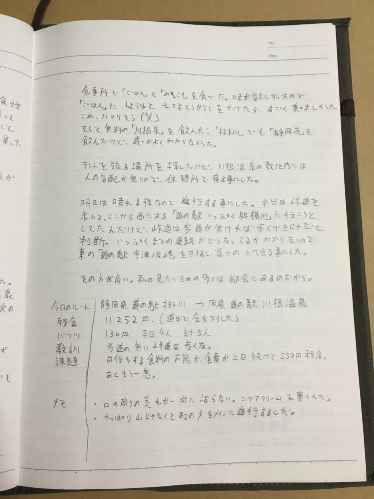 f:id:hyogokurumi:20160609095457j:plain:w100