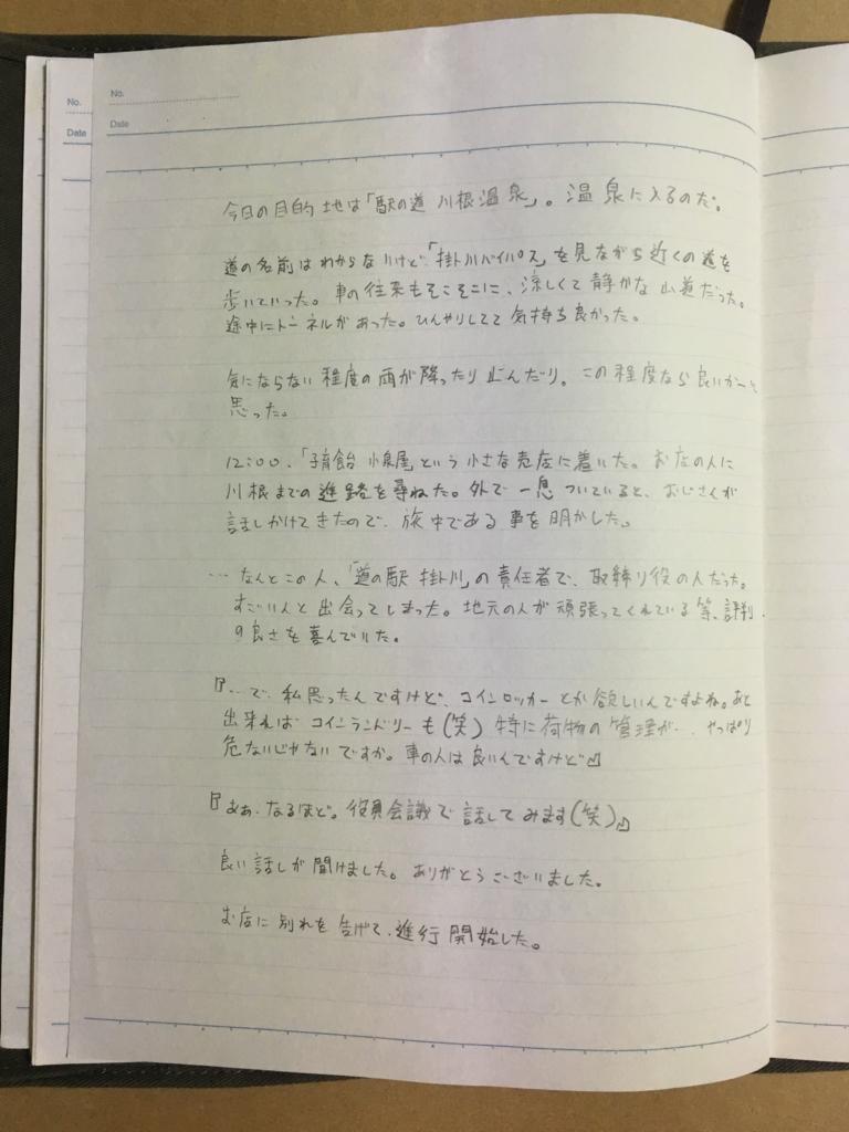 f:id:hyogokurumi:20160609095547j:plain:w100
