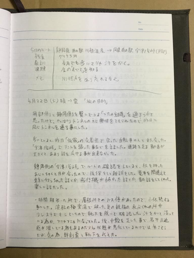 f:id:hyogokurumi:20160610222910j:plain:w100