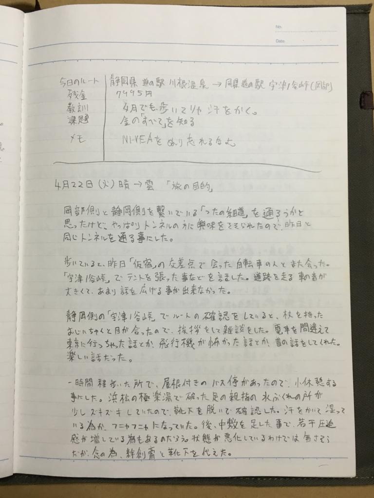 f:id:hyogokurumi:20160612211844j:plain:w100