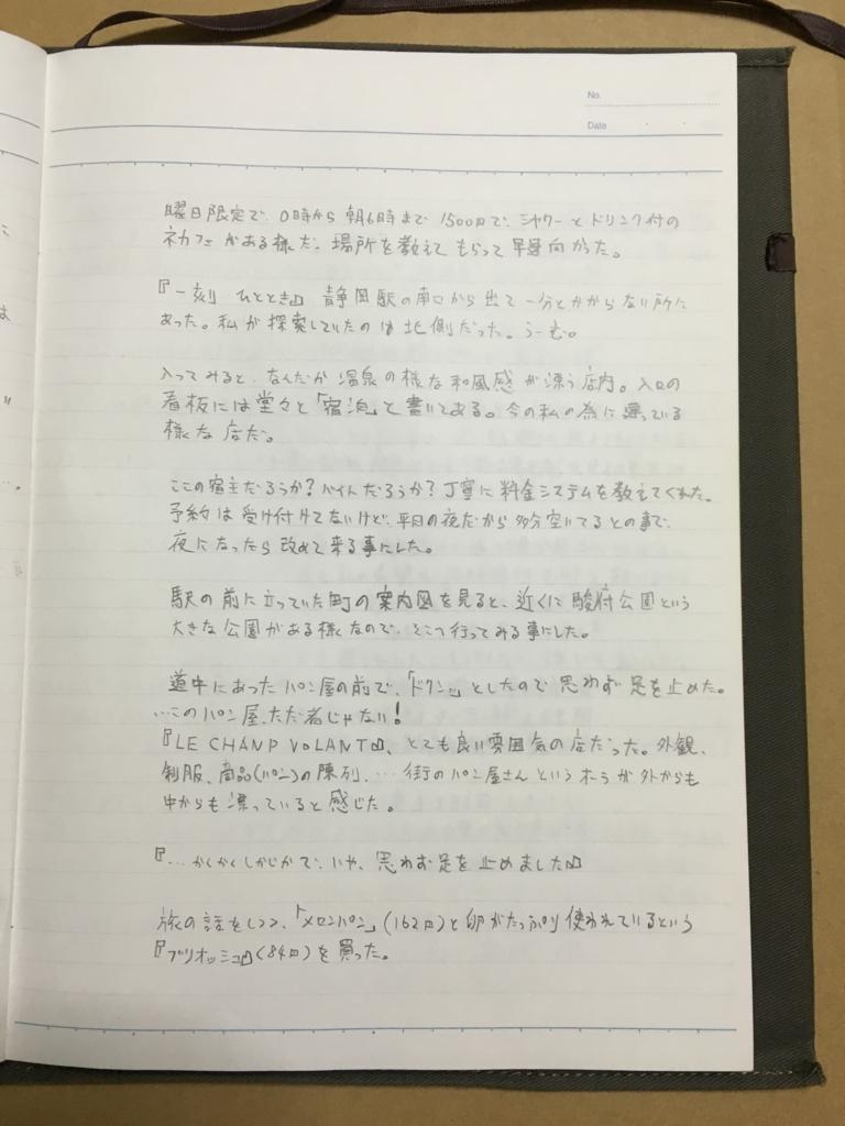 f:id:hyogokurumi:20160612211931j:plain:w100