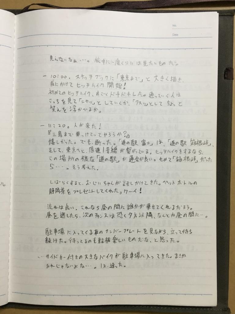 f:id:hyogokurumi:20160622191814j:plain:w100