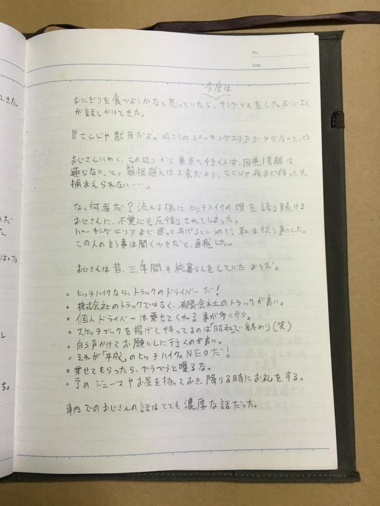 f:id:hyogokurumi:20160622191853j:plain:w100